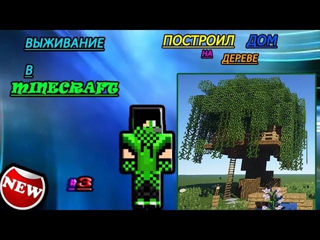Играю в MINECRAFT:3 строю дом на дереве