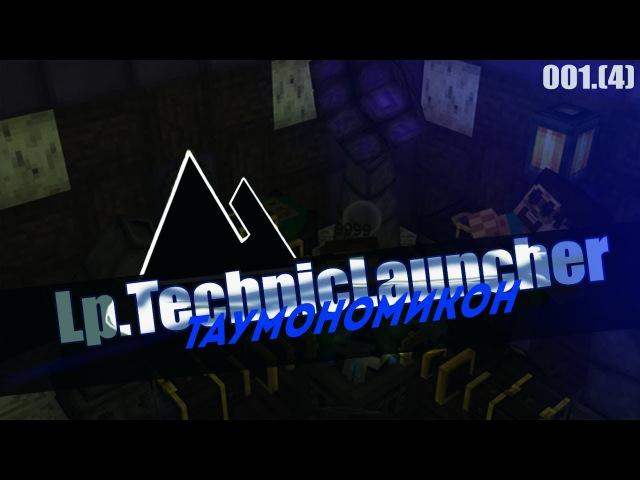 Lp.TechnicLauncher   Minecraft Arcane - Первые достижения, Таумономикон и Стол изучения - серия 4(4)