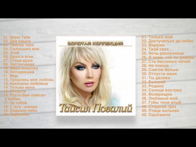 Таисия Повалий - Золотая коллекция