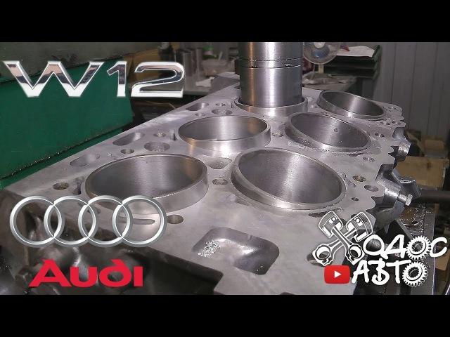 Самый сложный двигатель Audi W-12 часть 2-я гильзовка блока.