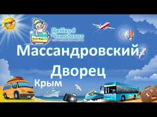 Массандровский Дворец. Крым. Путешествия с детьми