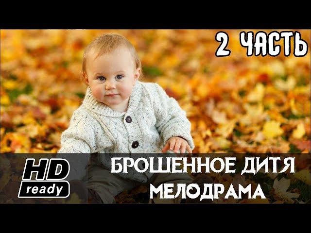 НОВАЯ РУССКАЯ МЕЛОДРАМА - БРОШЕННОЕ ДИТЯ 2 СЕРИЯ 2017