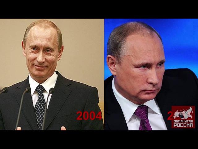 Настоящий Путин давно Мертв. Россией правят его двойники.