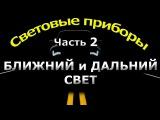 СВЕТОВЫЕ ПРИБОРЫ. часть 2.БЛИЖНИЙ И ДАЛЬНИЙ СВЕТ.