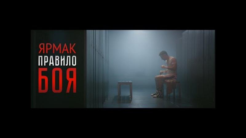 ЯрмаК - Правило боя(OST)