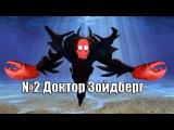 №2 Доктор Зойдберг