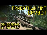 CryBot   ПРИВАТНЫЙ ЧИТ на Warface   100% БЕЗ БАНА   от 20.05.17   RU EU