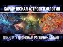 Астропсихология ПОБЕДИТЬ ДРАКОНА И РАСКРЫТЬ ТАЛАНТ Виктория Даракова в центре Shakti