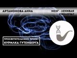 Анна Артамонова - Мозг - ленивая сволочь