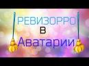 Аватария IЯ Ревизорро С ОЗВУЧКОЙ! I