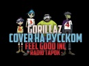 Gorillaz (RADIO TAPOK) - Feel Good Inc. (cover на русском)