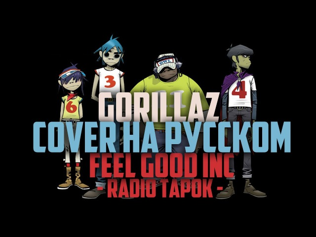Gorillaz RADIO TAPOK Feel Good Inc cover на русском