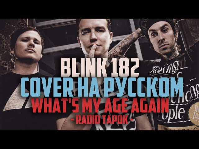 Blink 182 - What's My Age Again (на русском от RADIO TAPOK GTA 5)