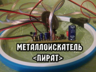 Металлоискатель ПИРАТ