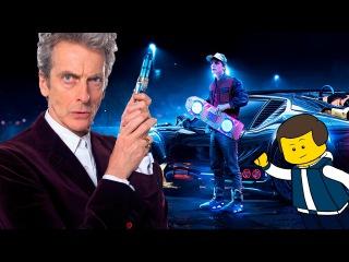 ДОКТОР КТО И ВЛИЯНИЕ НА ФАНТАСТИКУСБОРКА LEGO: DOCTOR WHO [ВСПОМНИТЬ ВСЁ]