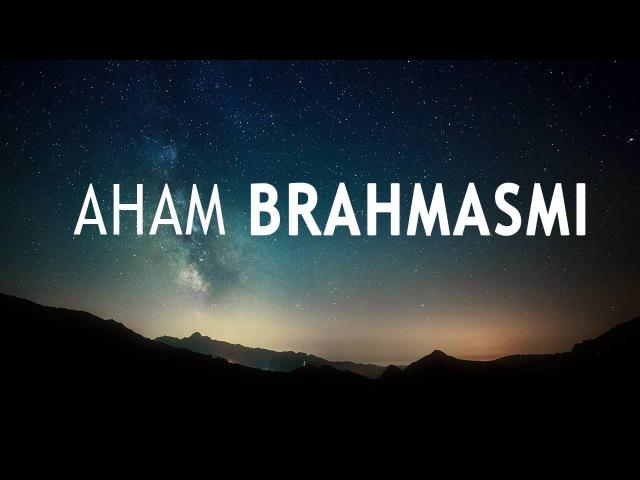 AHAM BRAHMASMI MANTRA - 108 Times