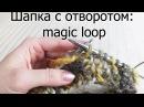 Объемная шапка с отворотом (методом magic loop). Часть 1