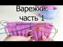 Вяжу две варежки одновременно методом magic loop Часть 1 Подготовка к вязанию большого пальца