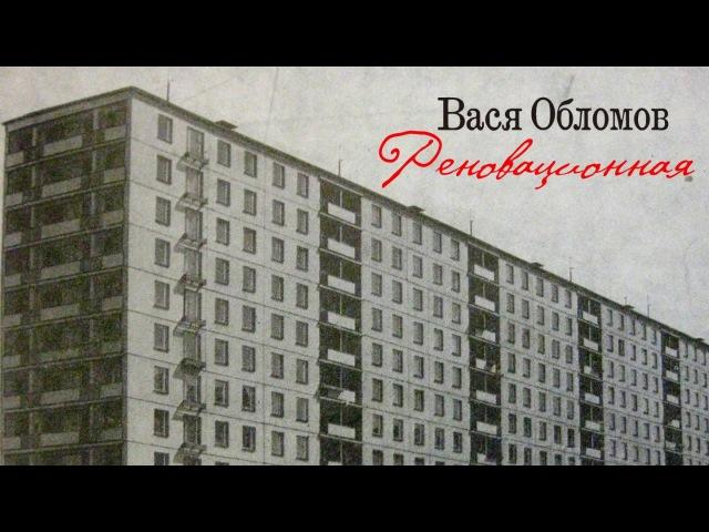 Вася Обломов Реновационная
