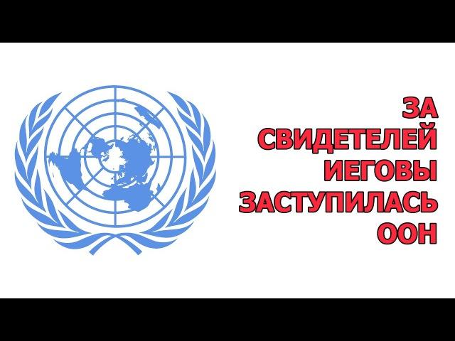 ООН выступила в защиту Свидетелей Иеговы!