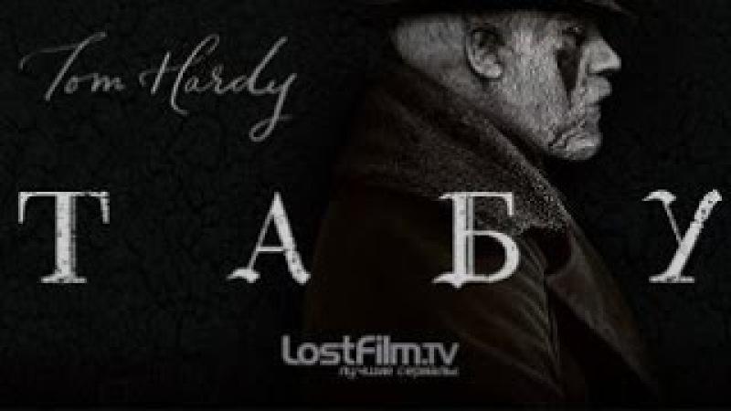 Табу Сезон 1 Серия 2 2017 LostFilm