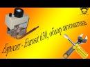 Обзор основных поломок неисправностей и ремонт газовой автоматики Евросит 630 Eurosit 630