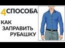 4 Способа Как Заправлять Рубашку