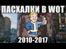 Все пасхалки в World of Tanks (с 2010 по 2017)
