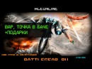 ACEonline русский сервер [BattleGear] - Вар, точка в баче (21-02-2016)