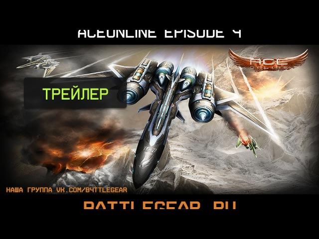 ACEonline русский сервер [BattleGear] - 1 E4