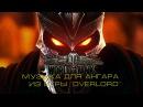 Музыкальный мод Overlord, новый звук ангара World of Tanks 0.9.18