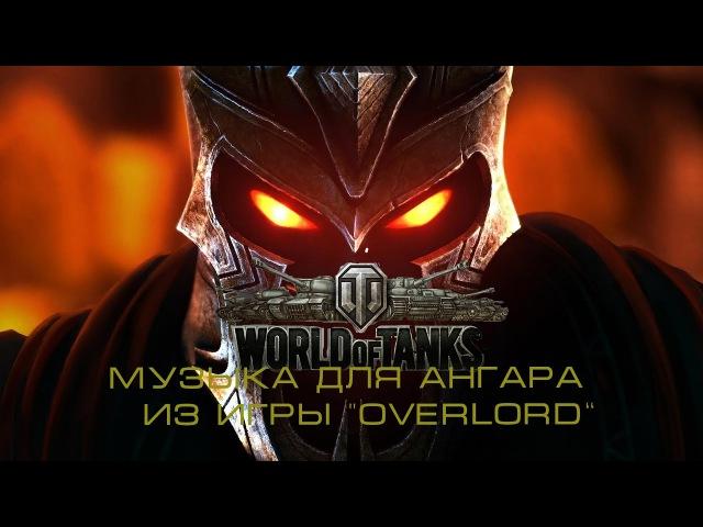 Музыкальный мод Overlord, новый звук ангара World of Tanks [0.9.18]