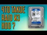 Что такое RAID? Какие бывают варианты? Ускоряем самую медленную часть компьютера.