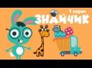 Знайчик - 1 серия. Мультик для детей 1, 2, 3, 4 лет. Машинки, животные, раскраска