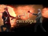 Kingsman- Золотое кольцо - В кино с 21 сентября