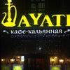 Кафе Аяати, AYATI г.Казань