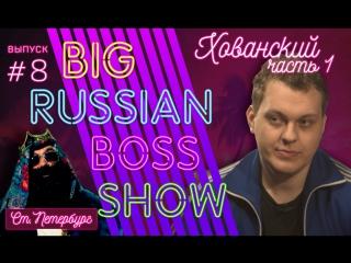Big Russian Boss Show | Выпуск 8 | Хованский | Часть 1