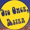 Это Омск, детка | Типичный Омск | Live Омск