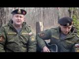 Черные береты - Офицерам России...