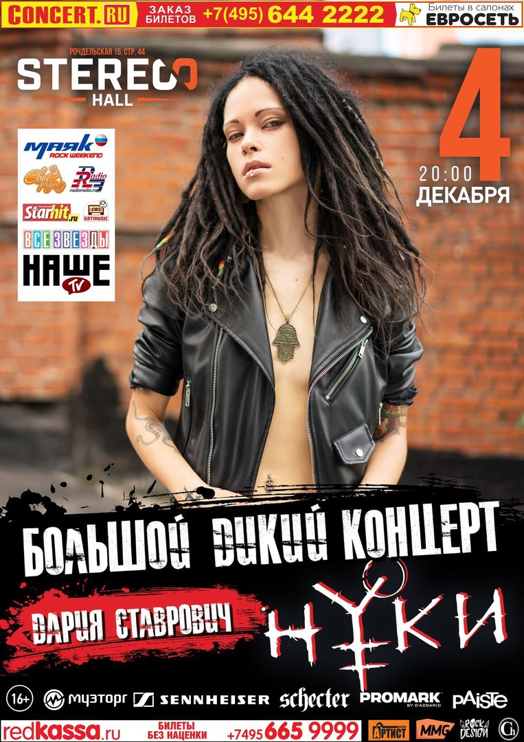 Дария Ставрович, Москва - фото №3