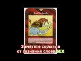 Тайны Мирового Порядка - ч.6- Иллюминаты Игра Заговора