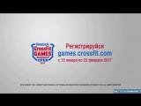 136-CrossFit Udarnik. The Open. CrossFit Games 2017