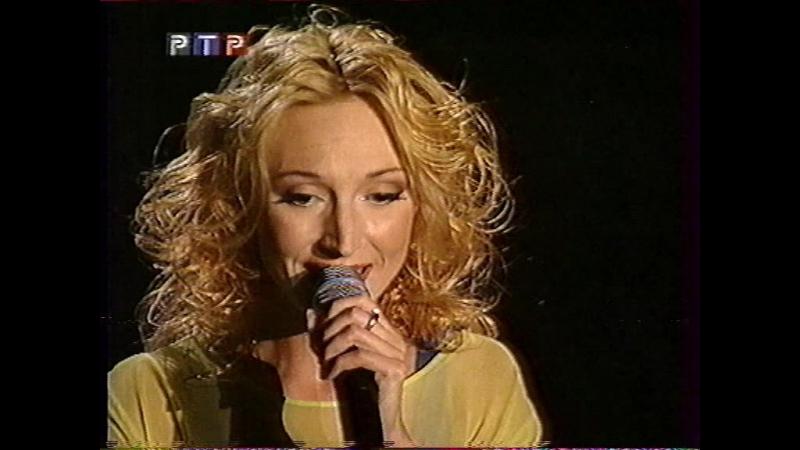 Миллениум-99 (РТР, 29.10.1999) Кристина Орбакайте - Ты На Свете Есть