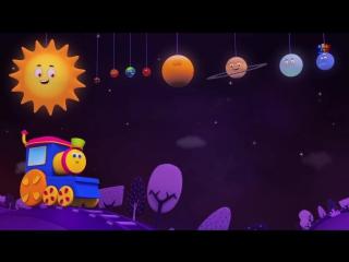 Паровозик Боб – Песня про планеты - Путешествие по планетам с Бобом - Космическое путешествие