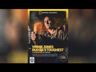 Винни Джонс Реально о России (2013) | Vinnie Jones: Russia's Toughest