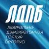ЛДПБ - Лiберальна-дэмакратычная партыя Беларусi