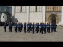 Развод пешего и конного караула Кремлевского полка. 05.08.2017г.