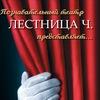 Poznavatelny-Teatr Lestnitsa-Ch