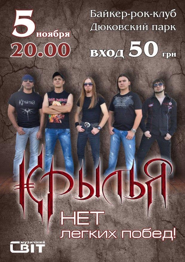 Крылья, концерт, Байкер, heavy metal, Ukraine