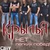 05.11.16 - группа КРЫЛЬЯ в Одессе